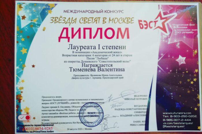 «Звезды светят в Москве»